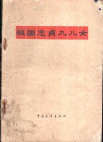 祖国忠贞九儿女1965年1版1印