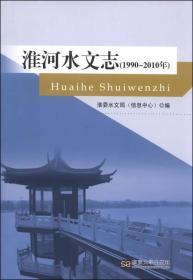 淮河水文志(1990-2010)
