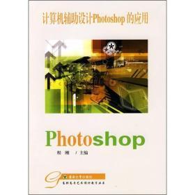 计算机辅助设计photoshop的应用 程刚 东南大学出版社 9787564113810