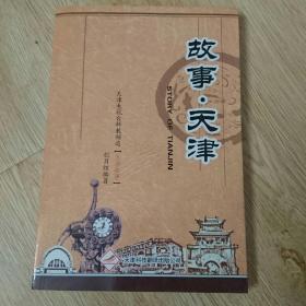 故事-天津