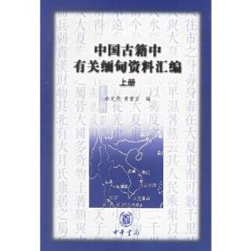 中国古籍中有关缅甸资料汇编(全3册)