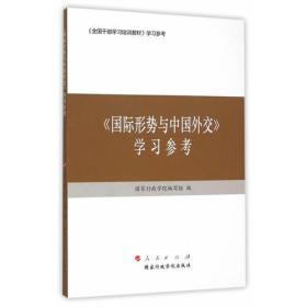 【国际形势与中国外交】学习参考