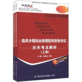 2012临床乡镇执业助理医师资格考试历年考点解析套装上下册