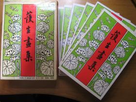 护生画集 海天出版(全六册)
