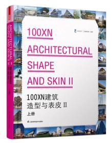 100XN建筑造型与表皮2(上册)