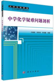 大学先修课程·化学实验教学与案例丛书:中学化学疑难问题剖析