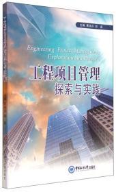 工程项目管理探索与实践