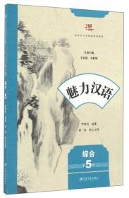 魅力汉语(综合 第5册)