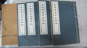 脂砚斋重评石头记4册全中华书局1962年1版1印原夹板