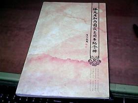 体光老和尚圆寂三周年纪念册