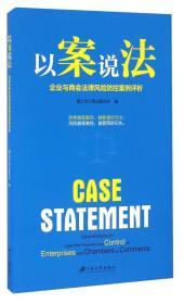 以案说法 企业与商会法律风险防控案例评析