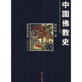 中国佛教史:民国学术经典中国史系列