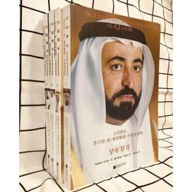沙迦酋长苏尔坦·本·穆罕默德·卡尔西自传(全4册)