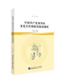 中国共产党领导的多党合作和政治协商制度