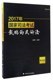 2017年国家司法考试戴鹏的民诉法(讲义卷)