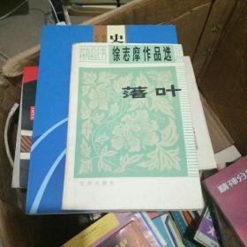 徐志摩作品选:落叶
