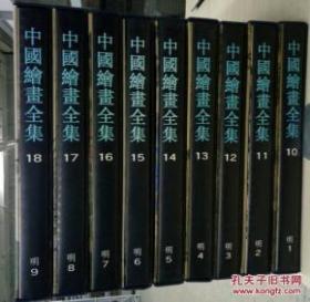 中国绘画全集  明(全9册)