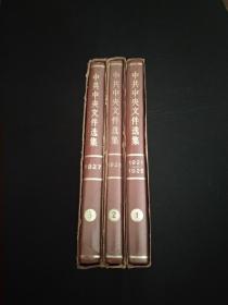 中共中央文件选集 1,2,3带函盒(1921-1927)