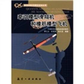 新世纪航空模型丛书:牵引模型滑翔机和橡筋模型飞机