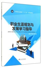 职业生涯规划与发展学习指导
