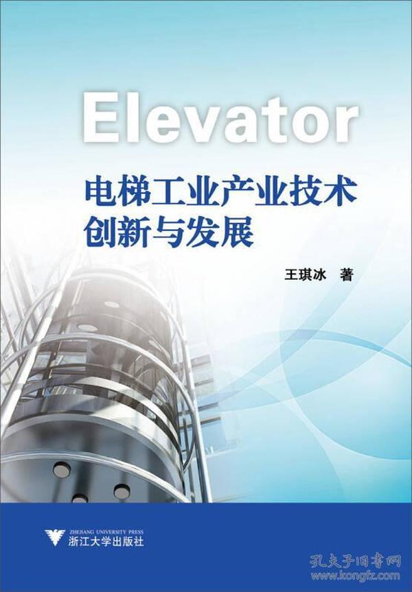 电梯工业产业技术创新与发展