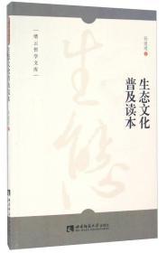 生态文化普及读本/缙云哲学文库