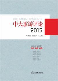 中大旅游评论(2015)