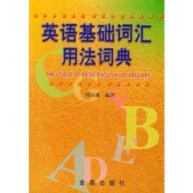 英语基础词汇用法词典