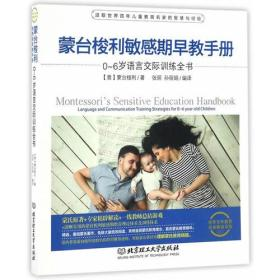 蒙台梭利敏感期早教手册:0~6岁语言交际训练全书:Language and communication training strategies for 0~6