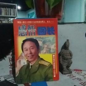 长城长感悟军人丛书:感悟团长【一版一印】