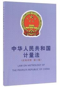 正版】中华人民共和国计量法(汉英对照  第三版)