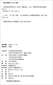 中国农业科研机构导览