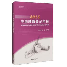 2015中国肿瘤登记年报