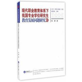 现代职业教育体系下我国专业学位研究生教育发展问题研究