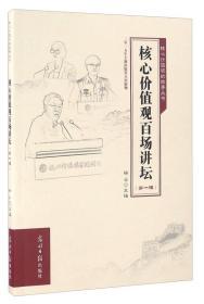 (19年教育部)核心价值观百场讲坛(第一辑)