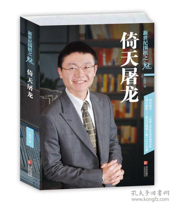 倚天屠龙:新世纪围棋之魅