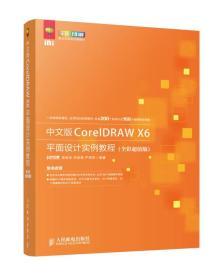 中文版CorelDRAW X6平面设计实例教程(全彩超值版)