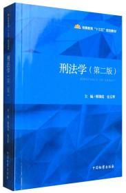 刑法学 第2版 韩锦霞 史玉琴 中国检察出版社 9787510215797