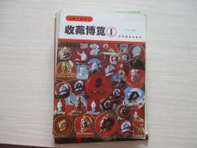 收藏博览 1 【592】