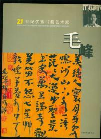 21世纪优秀书画艺术家:毛峰(大16开)