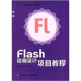 Flash动画设计项目教程(国家示范校建设项目教材)