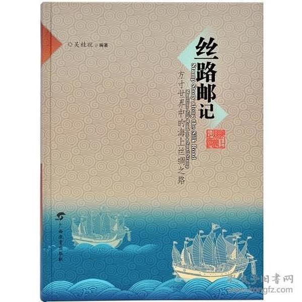 丝路邮记:方寸世界中的海上丝绸之路:maritime silk road on a small stamp