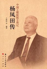 中国工程院院士传记--杨凤田传