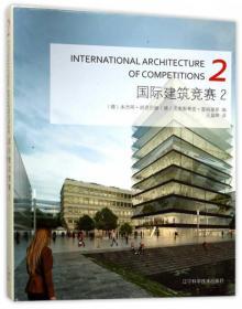 9787559101495-hs-国际建筑竞赛2