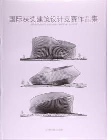 9787559101938-hs-国际获奖建筑设计竞赛作品集