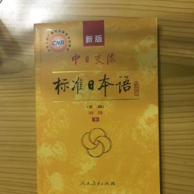 新版中日交流标准日本语(第二版)初级 下册