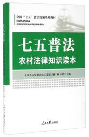 (党政)七五普法·农村法律知识读本【塑封】