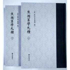 焦循算学九种(套装共2册)