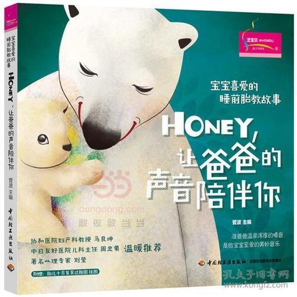 宝宝喜爱的睡前胎教故事:Honey,让爸爸的声音陪伴你