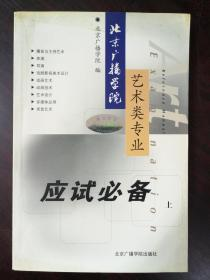 中国传媒大学艺术类专业应试必备(上)